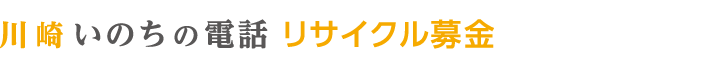 川崎いのちの電話古本募金