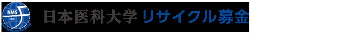 日本医科大学古本募金