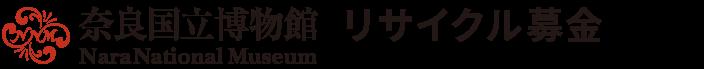 奈良国立博物館古本募金