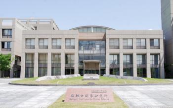 核融合科学研究所古本募金
