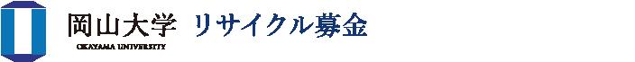 岡山大学古本募金