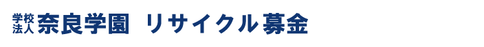 奈良学園古本募金