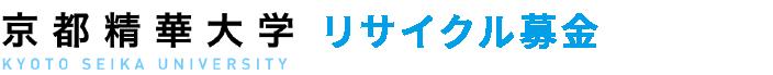 京都精華大学古本募金