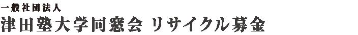 津田塾大学同窓会古本募金