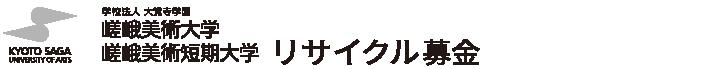 嵯峨美術大学 嵯峨美術短期大学古本募金