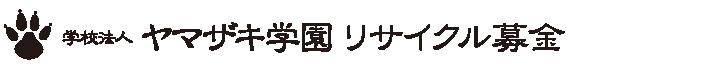 ヤマザキ学園古本募金