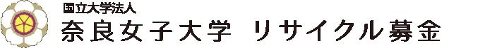 奈良女子大学古本募金